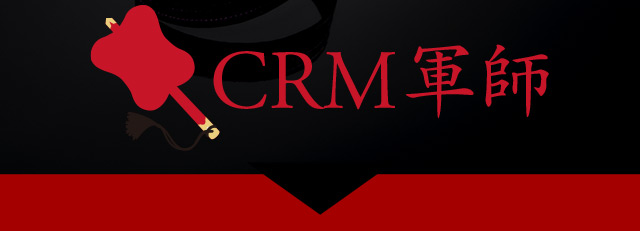 CRM軍師