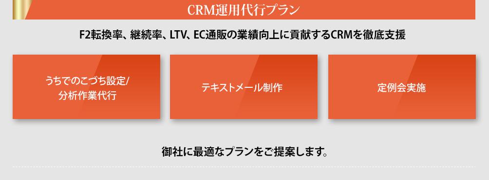 CRM運用代行プラン